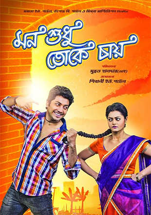 Mon Sudhu Toke Chaay 2020 Bengali Full Movie 720p HDRip 700MB Download