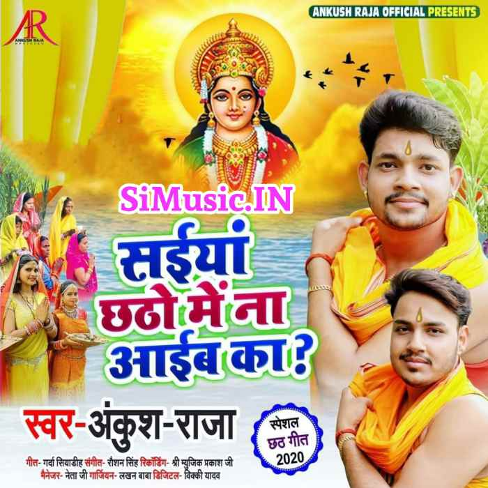 Download chhath mp3 song Download Mp3