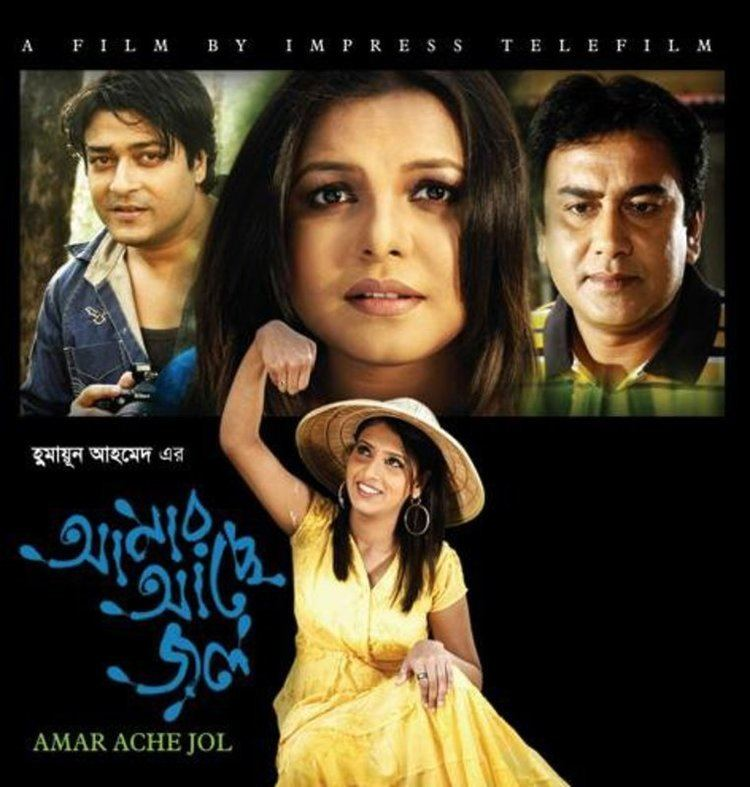 Amar Ache Jol 2020 Bangla Movie 720p BluRay 950MB x264 MKV