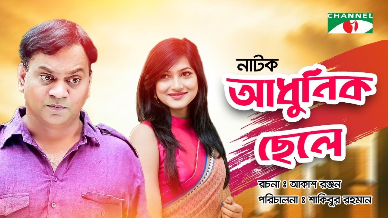 Adhunik Chele 2020 Bangla Comedy Natok Ft. Mir Sabbir & Nadia Mim HDRip Download