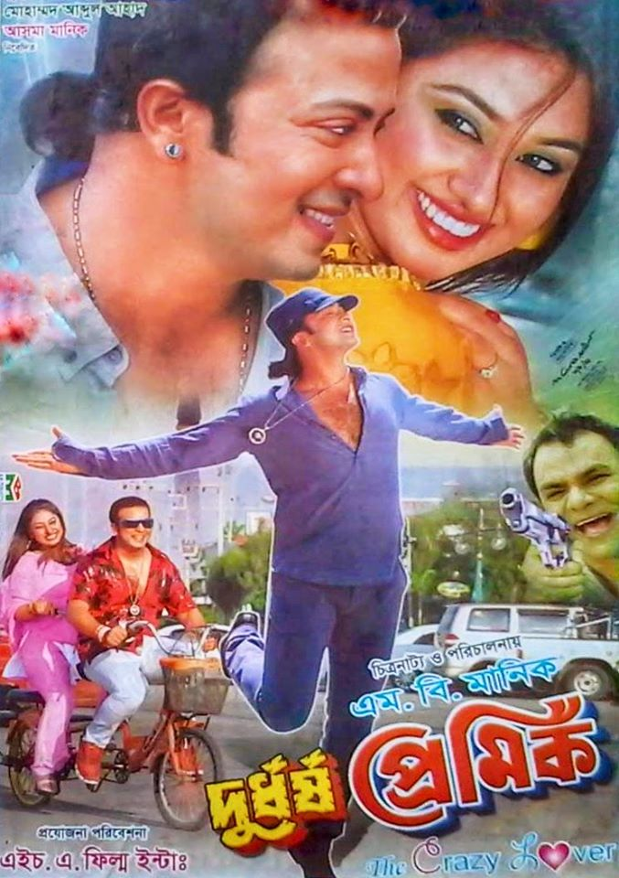 Dhurdosho Premik 2020 Bangla Movie 720p BluRay 1.4GB | 350MB x264 MKV