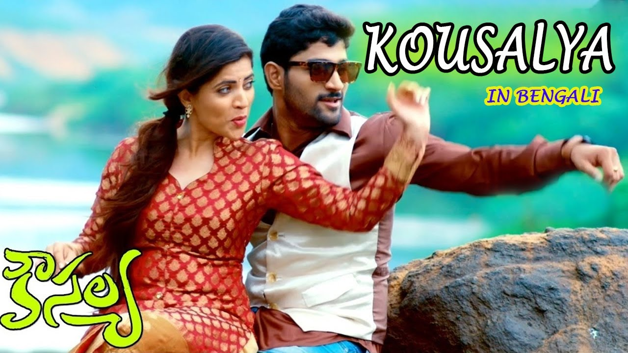Kousalya 2021 Bangla Dubbed Movie 720p HDRip 800MB x264 MKV