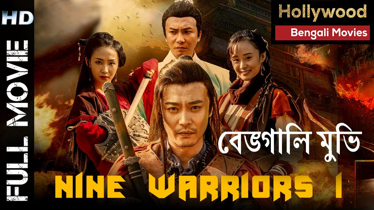 WARRIORS 1 (2020) Bengali Dubbed Movie 720p HDRip 700MB x264 MKV