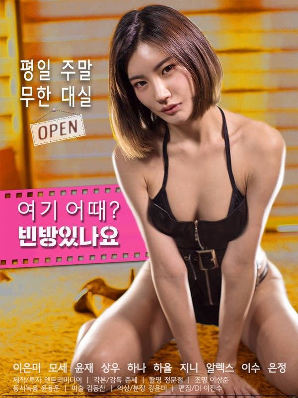 18+ How about here in the empty room (2018) Korean Movie 720p HDRip 1GB Download