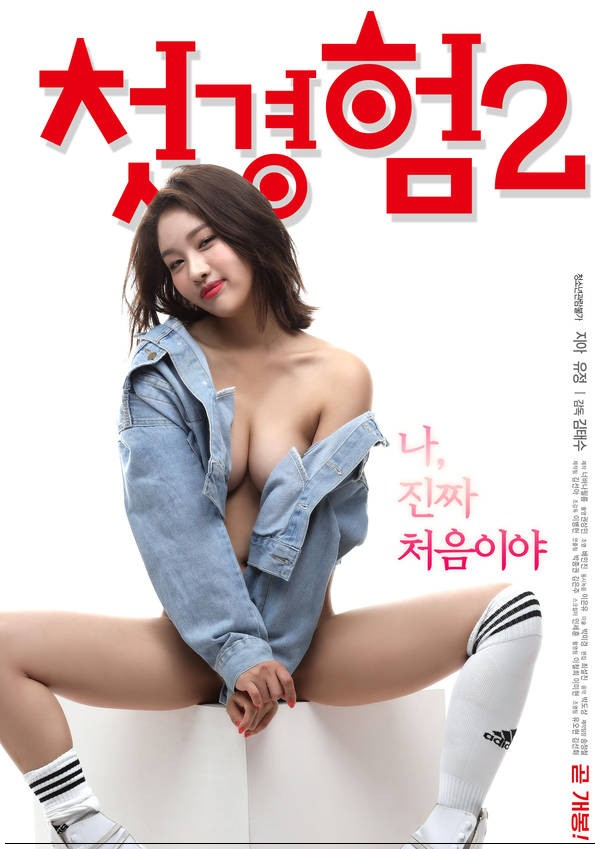 18+ First Time 2 (2019) Korean Movie 720p HDRip 700MB