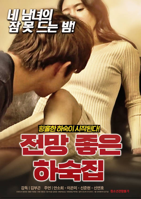 18+ Viewable Boarding House 2019 Korean Hot Movie 720p HDRip 700MB x264