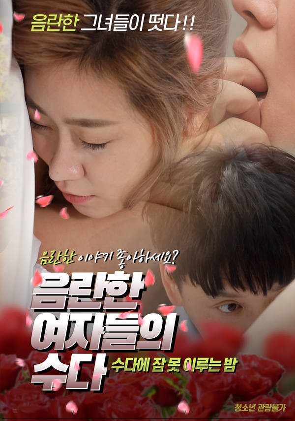 18+ Talk Of Lewd Women 2019 Korean Hot Movie 720p HDRip 700MB x264 Download