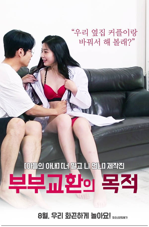 18+ Purpose of Marriage Exchange 2019 Korean Movie 720p HDRip 700MB
