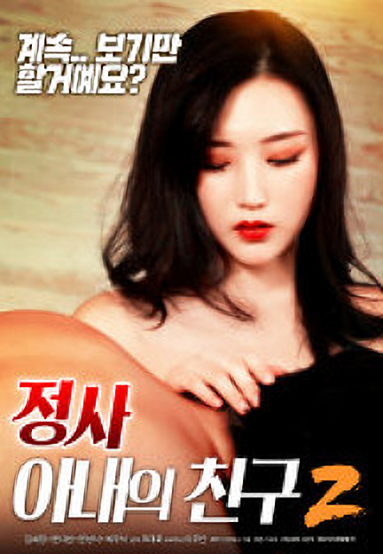 18+ Cumshot Wife's Friend 2 2019 Korean Movie 720p HDRip 700MB Download