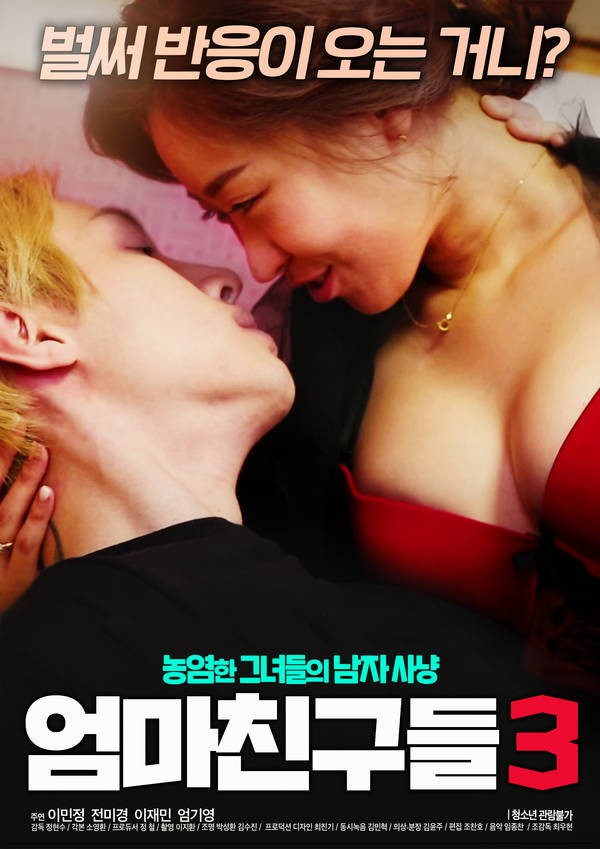 18+ Moms Friends 3 2019 Korean Movie 720p HDRip 700MB