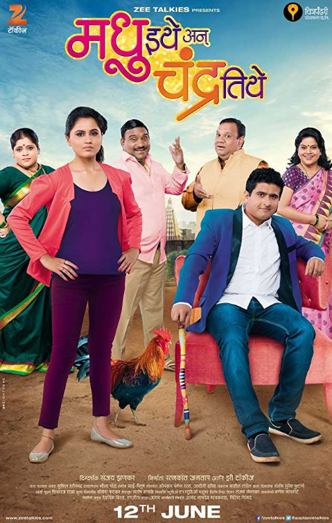 Madhu Ithe An Chandra Tithe 2016 Marathi 436MB WEB-DL Download