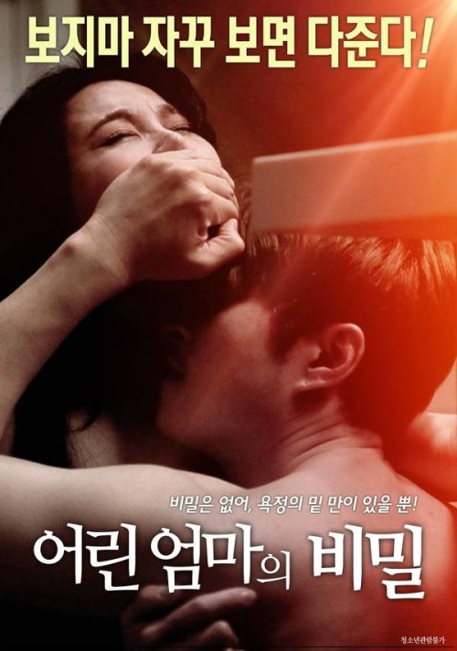 18+ The Secret Of A Young Mother 2019 Korean Movie 720p HDRip 710MB Download