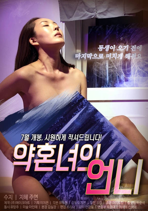 18+ Fiance's sister 2019 Korean Movie 720p HDRip 950MB Free Download