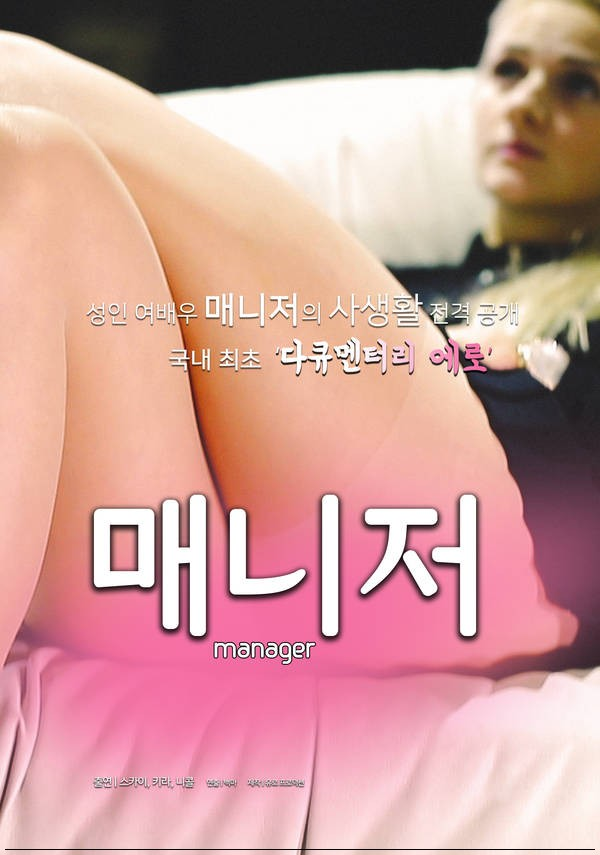 18+ Manager 2018 Korean Movie 720p HDRip 800MB