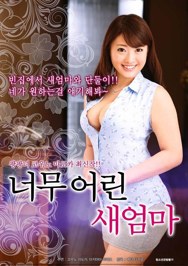 18+ So Young Stepmother (2019) Korean Hot Movie 720p HDRip 600MB Download