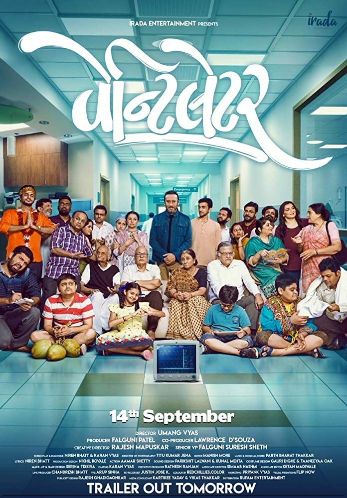 Ventilator 2018 Gujarati Movie 480p HDRip 400MB MKV